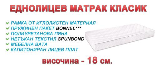 Матраци Екон
